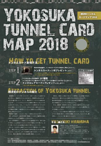 横須賀トンネルカードマップ2018