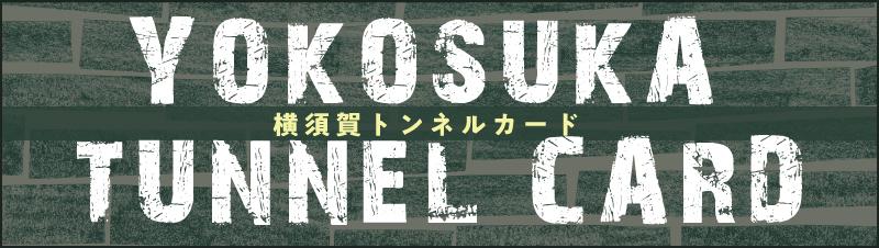 横須賀トンネルカード