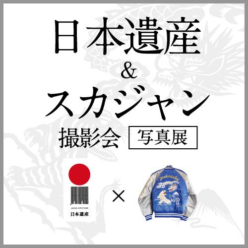 日本遺産&スカジャン撮影会、写真展