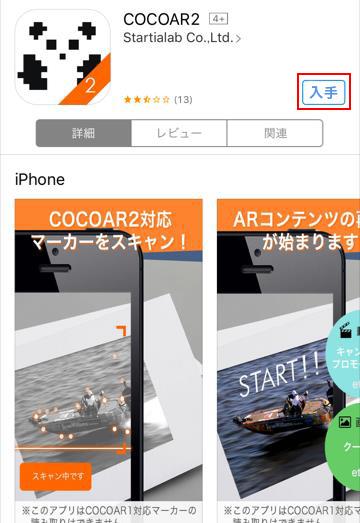 アプリストアの入手画面