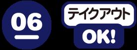 コラボメニュー6