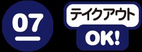 コラボメニュー7