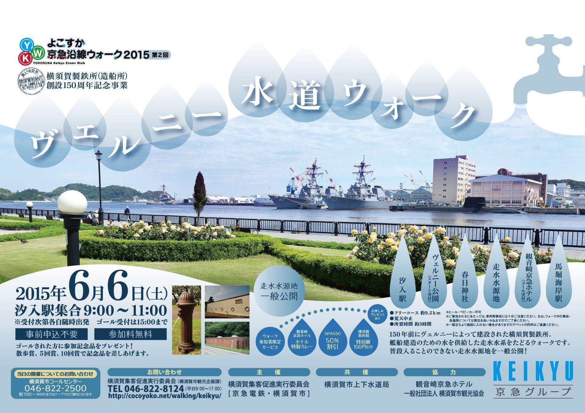2015年度【第2回】「ヴェルニー水道ウォーク~横須賀製鉄所(造船所)創設150周年記念事業」
