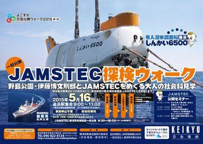 2015年度【第1回】「JAMSTEC探検ウォーク」