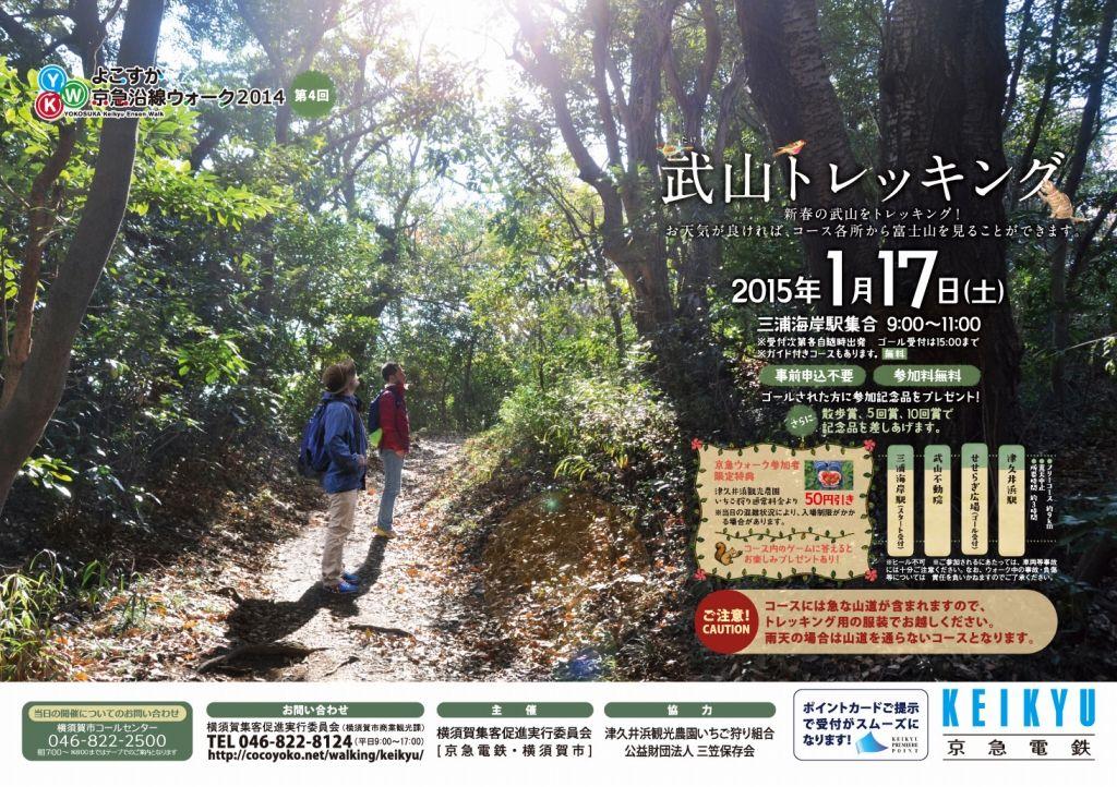 2014年度【第4回】武山トレッキング