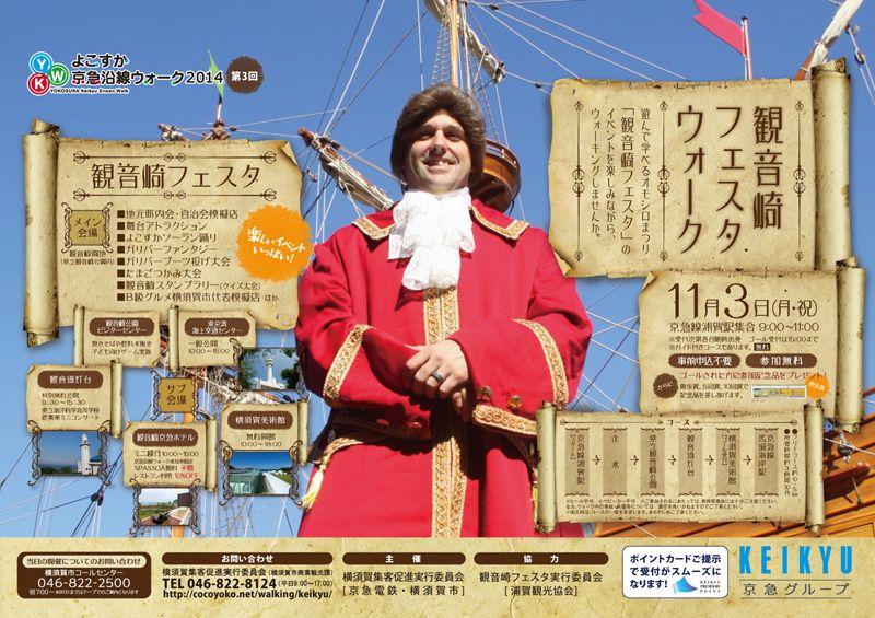 2014年度【第3回】観音崎フェスタウォーク