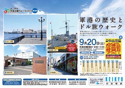 2014年度【第2回】軍港の歴史とドル旅ウォーク