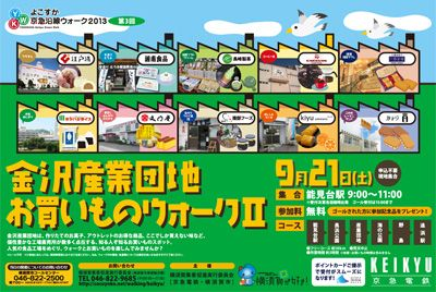 2013年度【第3回】金沢産業団地お買いものウォークⅡ