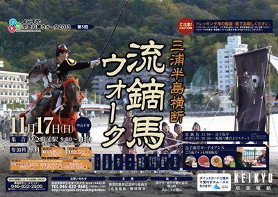 2013年度【第5回】三浦半島横断 流鏑馬(やぶさめ)ウォーク