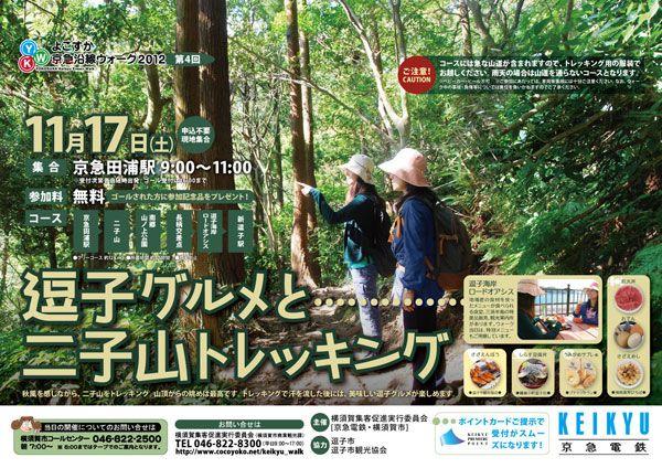 2012年度 【第4回】逗子グルメと二子山トレッキング