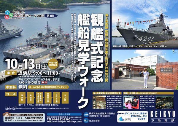 2012年度 【第3回】観艦式記念 艦船見学ウォーク