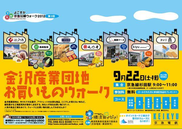 2012年度 【第2回】金沢産業団地 お買いものウォーク