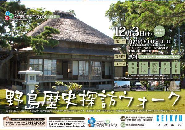 2011年度 【第5回】野島歴史探訪ウォーク