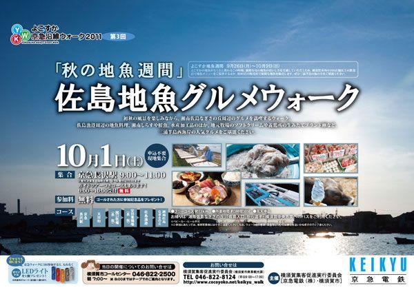 2011年度 【第3回】地魚週間・佐島グルメウォーク