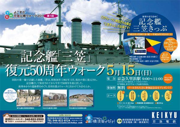 2011年度 【第1回】記念艦「三笠」復元50周年ウォーク