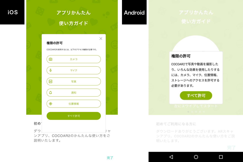 iOSとAndroidでの設定画面