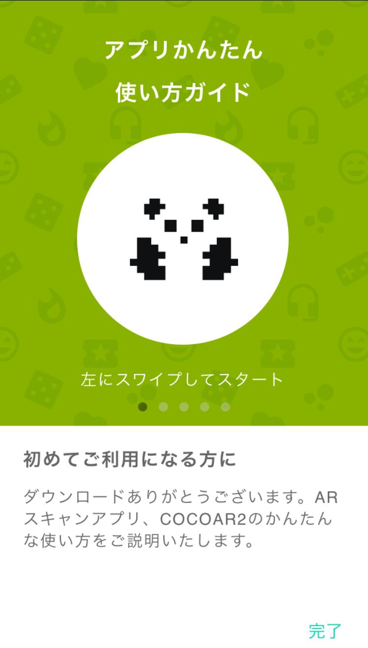 アプリ使い方ガイドの画面