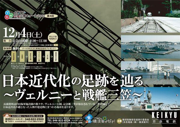 2010年度 【第4回】日本近代化の足跡を辿る~ヴェルニーと戦艦三笠~