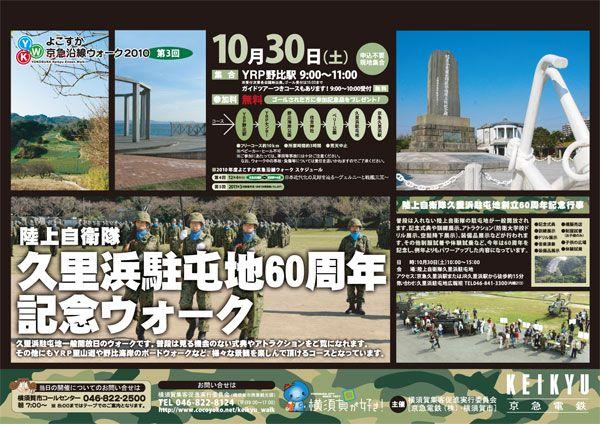 2010年度 【第3回】陸上自衛隊久里浜駐屯地60周年記念ウォーク