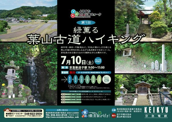 2010年度 【第1回】緑薫る葉山古道ハイキング