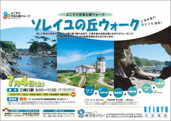 2009年度 【第2回】三浦半島の海と緑を満喫「ソレイユの丘ウォーク」
