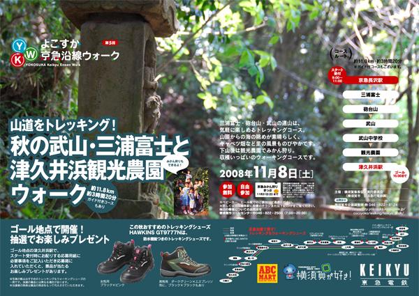 2008年度 【第5回】 秋の武山・三浦富士と津久井浜観光農園ウォーク