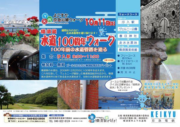 2008年度 【第4回】 給水開始100周年「横須賀水道のルーツをたどる」
