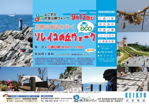 2008年度 【第3回】三浦半島西海岸を歩く「ソレイユの丘ウォーク」