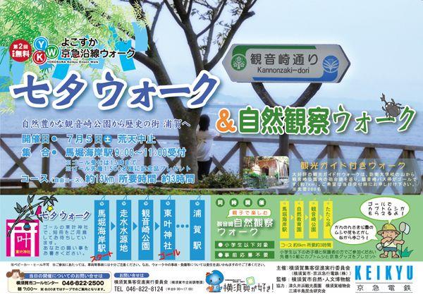 2008年度 【第2回】観音崎と浦賀を歩く「七夕ウォーク」