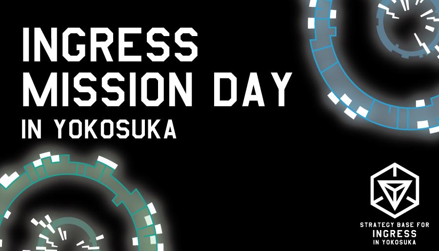 Ingress Mission Day Yokosuka 開催決定!