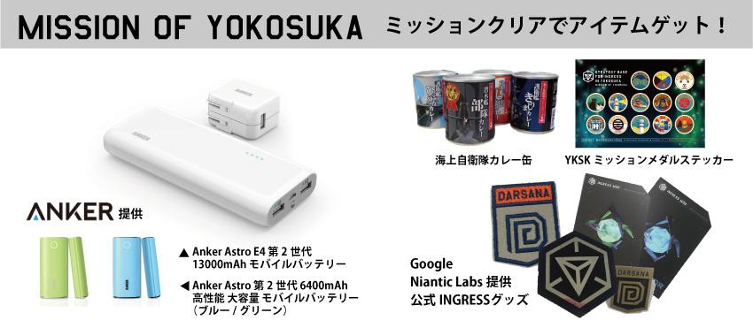 MISSION OF YOKOSUKA プレゼント