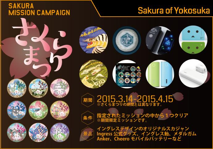応募フォーム(3/14~)SAKURA OF YOKOSUKA【さくらまつりミッションクリアでアイテムゲット!】