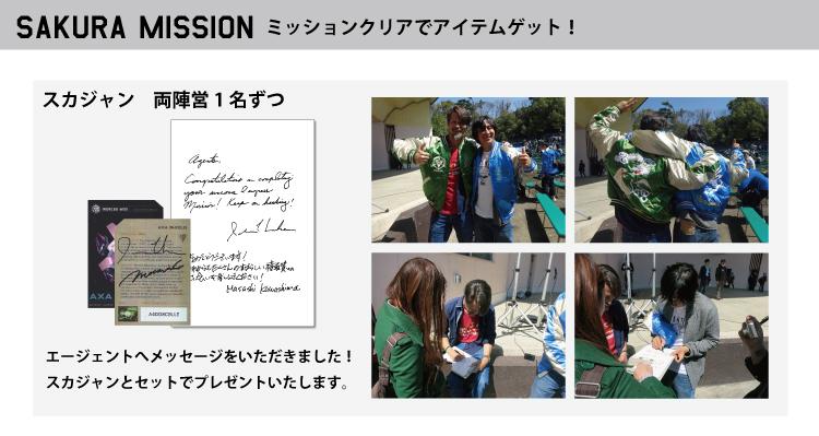 【プレゼント追加】イングレススカジャン当選者の方に、サイン入りAXAシールドプレゼント!