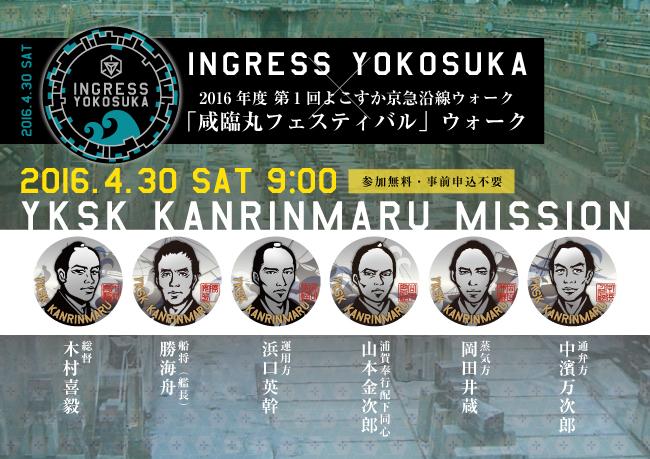 2016年度 第1回よこすか京急沿線ウォーク「咸臨丸フェスティバル」ウォーク×Ingress Yokosuka