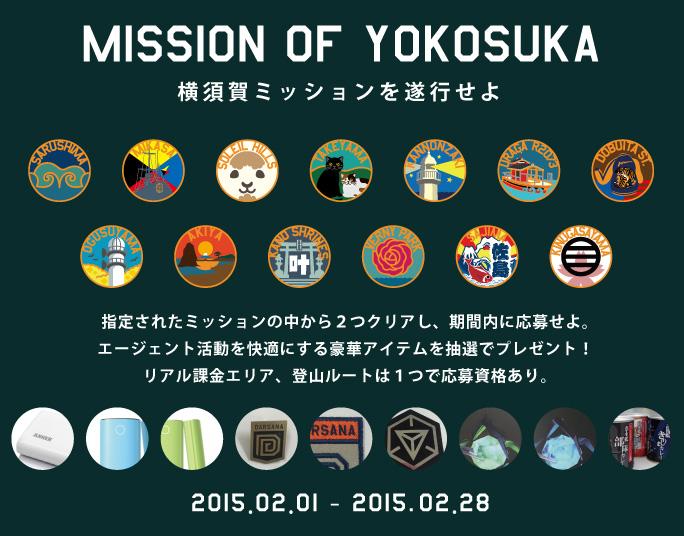 MISSION OF YOKOSUKA プレゼントキャンペーン【ミッションクリアでアイテムゲット!】